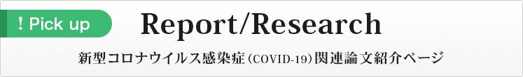 Pick up Report/Research 新型コロナウイルス感染症(COVID-19)関連論文紹介ページ